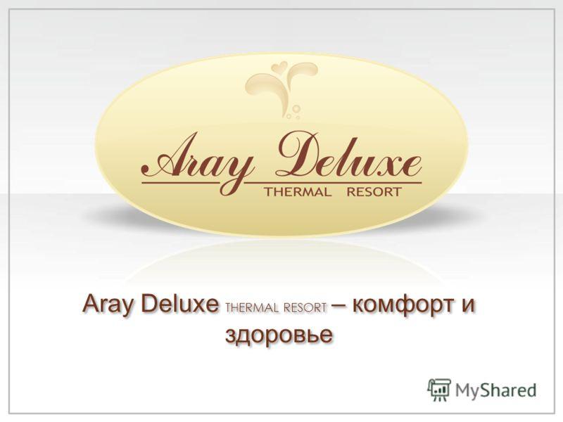 Aray Deluxe THERMAL RESORT – комфорт и здоровье
