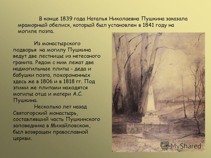 Из монастырского подворья на могилу Пушкина ведут две лестницы из нетесаного гранита. Рядом с ним лежат две надмогильные плиты - деда и бабушки поэта, похороненных здесь же в 1806 и в 1818 гг. Под этими же плитами находятся могилы отца и матери А.С.