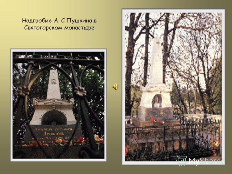 Надгробие А. С Пушкина в Святогорском монастыре