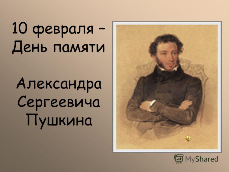 10 февраля – День памяти Александра Сергеевича Пушкина