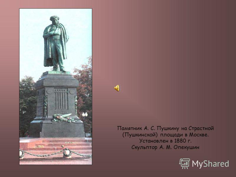Памятник А. С. Пушкину на Страстной (Пушкинской) площади в Москве. Установлен в 1880 г. Скульптор А. М. Опекушин