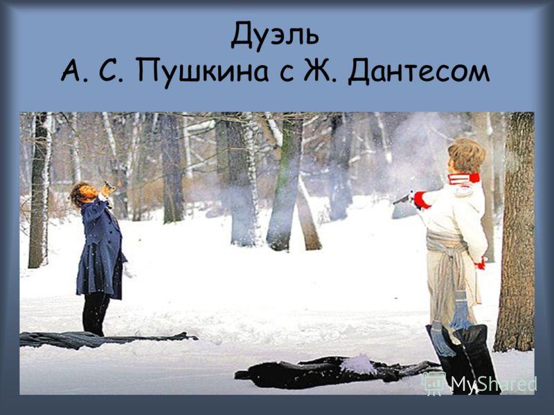 Дуэль А. С. Пушкина с Ж. Дантесом