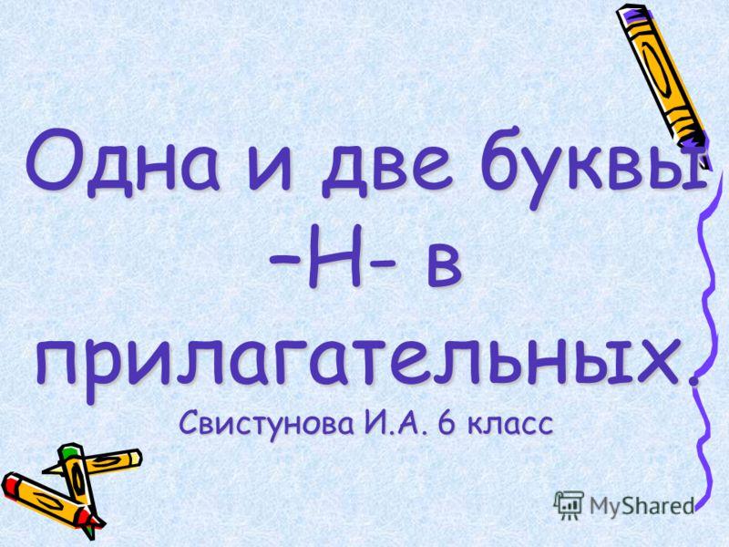 Одна и две буквы –Н- в прилагательных. Свистунова И.А. 6 класс
