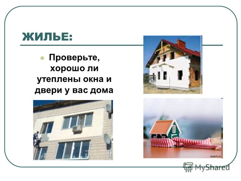 ЖИЛЬЕ: Проверьте, хорошо ли утеплены окна и двери у вас дома