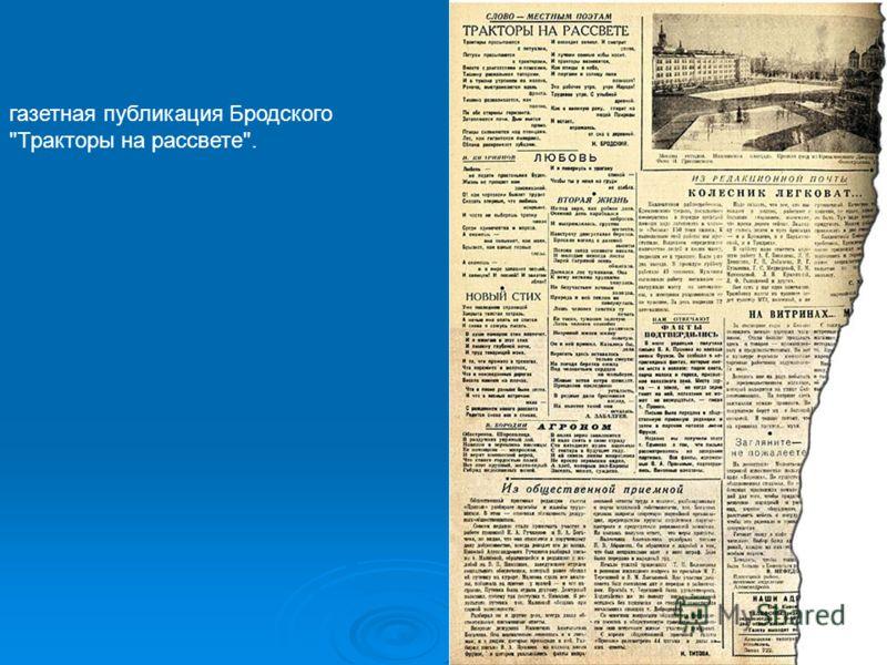 газетная публикация Бродского Тракторы на рассвете.