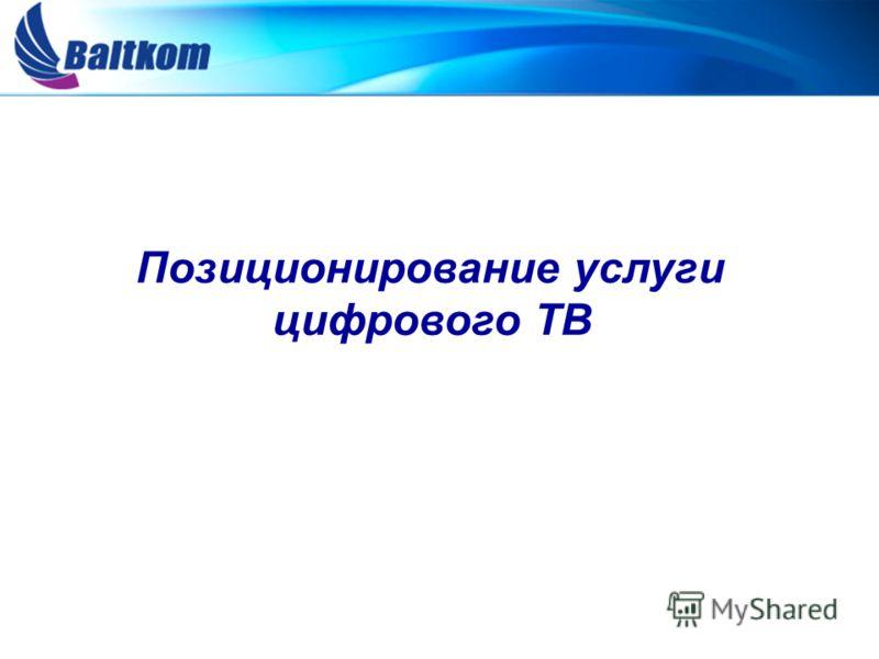 Позиционирование услуги цифрового ТВ