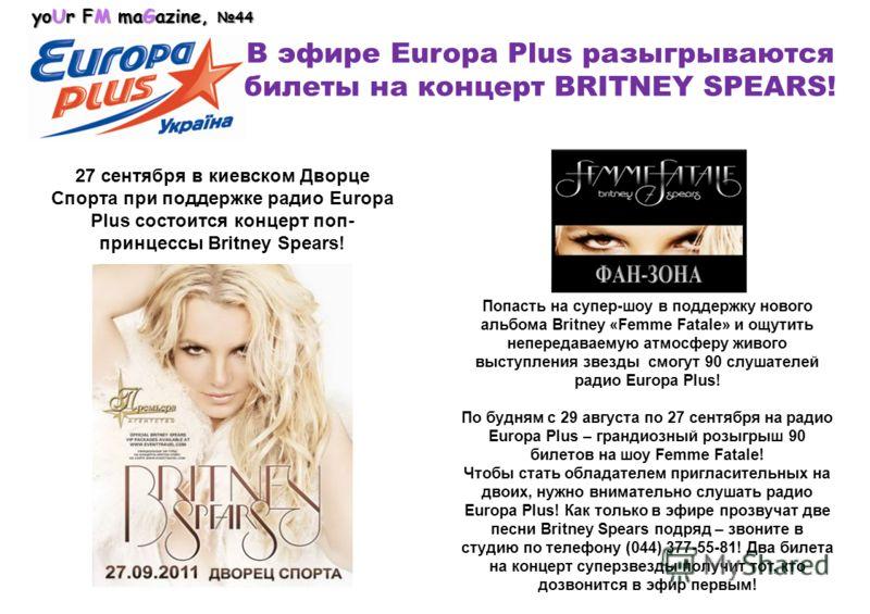 27 сентября в киевском Дворце Спорта при поддержке радио Europa Plus состоится концерт поп- принцессы Britney Spears! В эфире Europa Plus разыгрываются билеты на концерт BRITNEY SPEARS! Попасть на супер-шоу в поддержку нового альбома Britney «Femme F