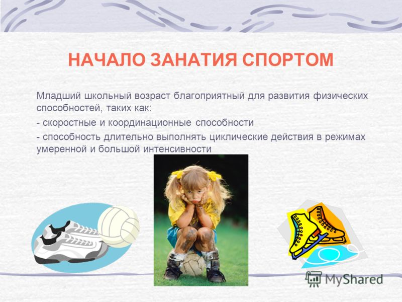 Младший школьный возраст благоприятный для развития физических способностей, таких как: - скоростные и координационные способности - способность длительно выполнять циклические действия в режимах умеренной и большой интенсивности НАЧАЛО ЗАНАТИЯ СПОРТ