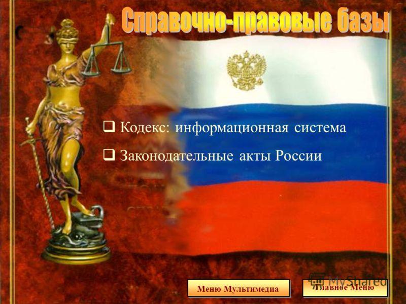Справочно-правовые базы Кодекс: информационная система Законодательные акты России Меню Мультимедиа Главное Меню