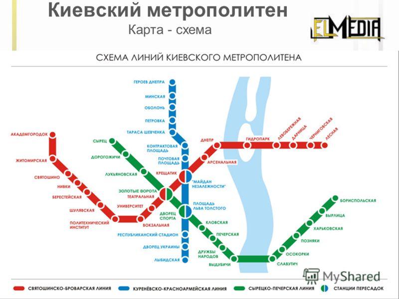 Киевский метрополитен Карта - схема