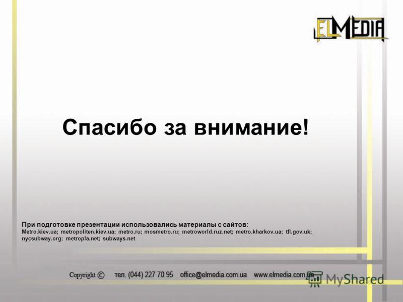 При подготовке презентации использовались материалы с сайтов: Metro.kiev.ua; metropoliten.kiev.ua; metro.ru; mosmetro.ru; metroworld.ruz.net; metro.kharkov.ua; tfl.gov.uk; nycsubway.org; metropla.net; subways.net Спасибо за внимание!