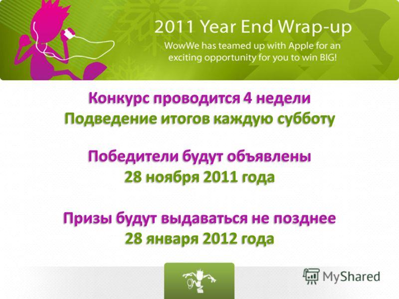 Победители будут объявлены 28 ноября 2011 года Призы будут выдаваться не позднее 28 января 2012 года Победители будут объявлены 28 ноября 2011 года Призы будут выдаваться не позднее 28 января 2012 года Конкурс проводится 4 недели Подведение итогов ка