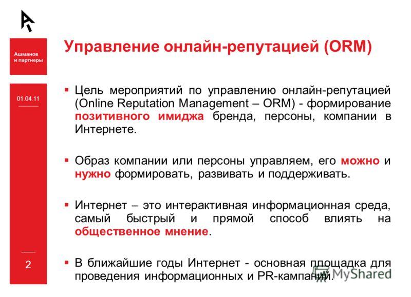 2 Управление онлайн-репутацией (ORM) Цель мероприятий по управлению онлайн-репутацией (Online Reputation Management – ORM) - формирование позитивного имиджа бренда, персоны, компании в Интернете. Образ компании или персоны управляем, его можно и нужн