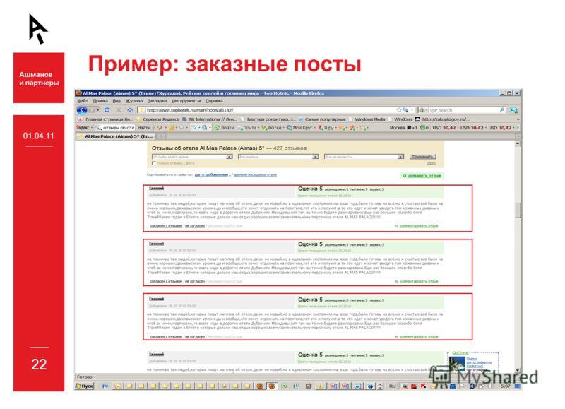 Пример: заказные посты 22 01.04.11