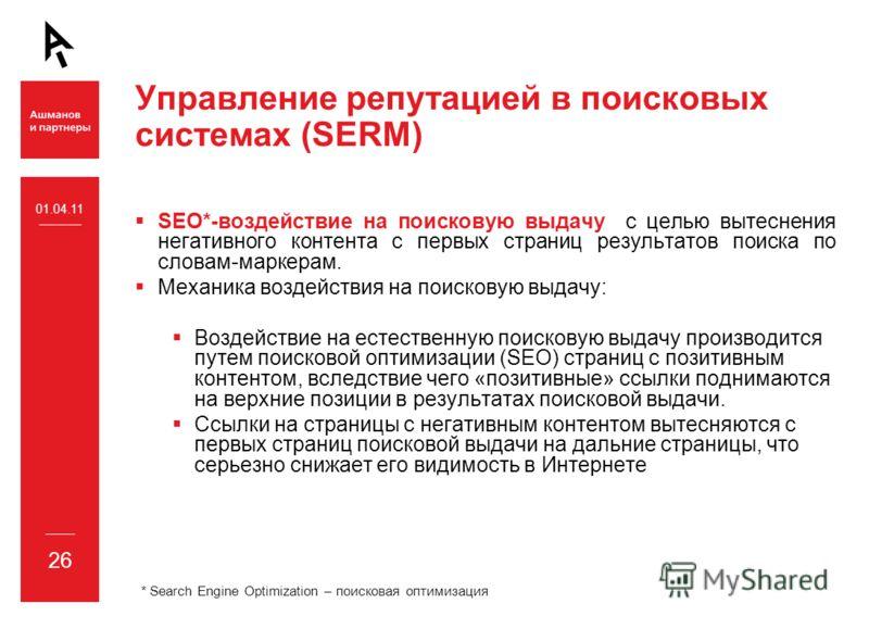 Управление репутацией в поисковых системах (SERM) SEO*-воздействие на поисковую выдачу с целью вытеснения негативного контента с первых страниц результатов поиска по словам-маркерам. Механика воздействия на поисковую выдачу: Воздействие на естественн