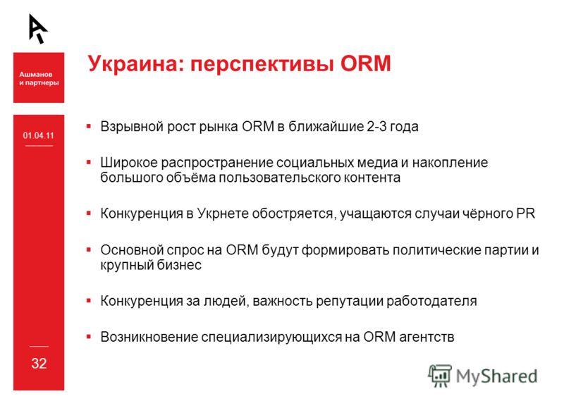 Украина: перспективы ORM Взрывной рост рынка ORM в ближайшие 2-3 года Широкое распространение социальных медиа и накопление большого объёма пользовательского контента Конкуренция в Укрнете обостряется, учащаются случаи чёрного PR Основной спрос на OR