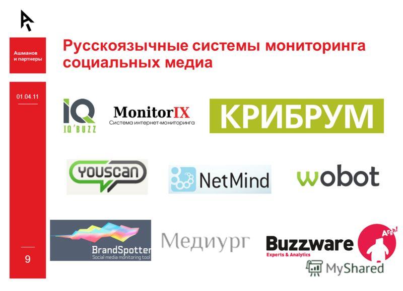9 Русскоязычные системы мониторинга социальных медиа 01.04.11