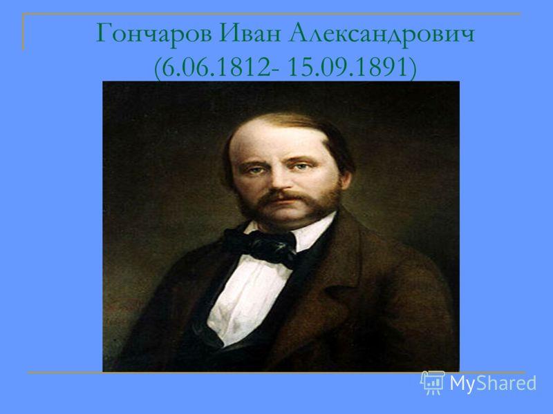 Гончаров Иван Александрович (6.06.1812- 15.09.1891)