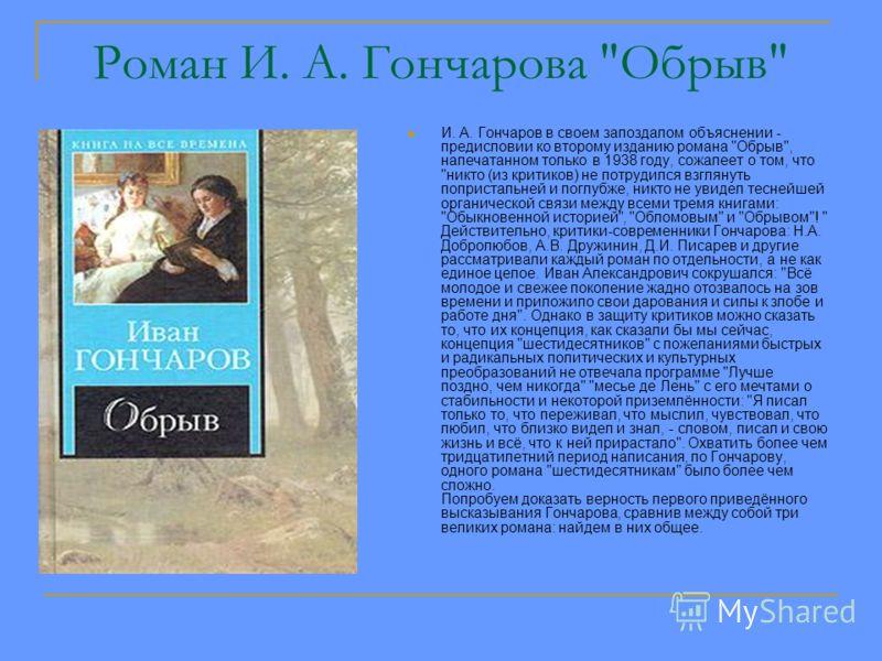 Роман И. А. Гончарова