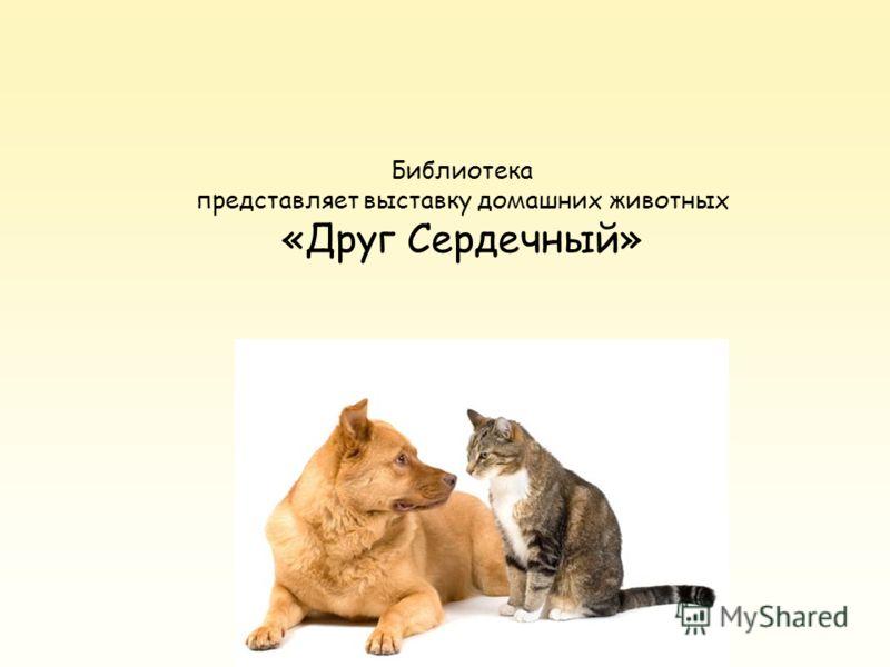 Библиотека представляет выставку домашних животных «Друг Сердечный»