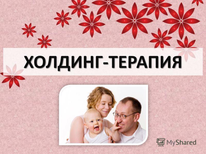 ХОЛДИНГ-ТЕРАПИЯ