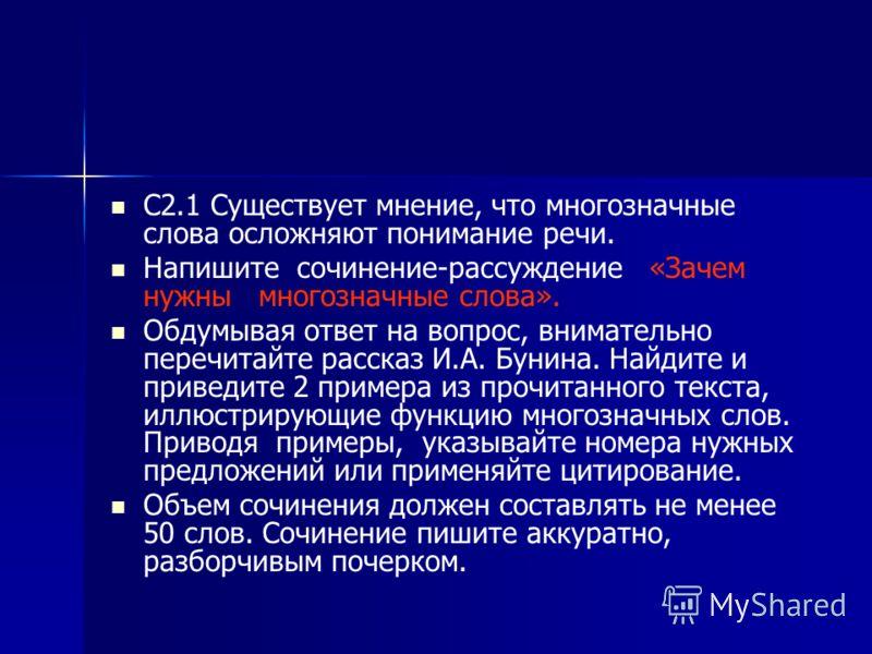 С2.1.В одной из телевизионных передач о русском языке ученый-лингвист утверждал, что «фразеологические обороты оживляют нашу речь, делают ее образнее». Докажите это утверждение. Напишите сочинение-рассуждение «Как подчеркнуть свою речевую индивидуаль