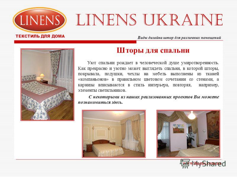 LINENS UKRAINE ТЕКСТИЛЬ ДЛЯ ДОМА www.linens.com.ua Шторы для спальни Уют спальни рождает в человеческой душе умиротворенность. Как прекрасно и уютно может выглядеть спальня, в которой шторы, покрывала, подушки, чехлы на мебель выполнены из тканей «ко