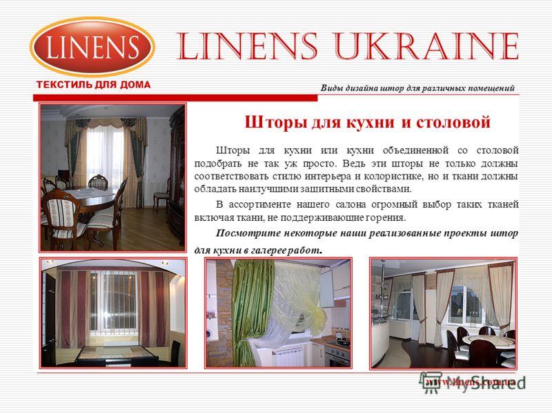 LINENS UKRAINE ТЕКСТИЛЬ ДЛЯ ДОМА www.linens.com.ua Шторы для кухни и столовой Шторы для кухни или кухни объединенной со столовой подобрать не так уж просто. Ведь эти шторы не только должны соответствовать стилю интерьера и колористике, но и ткани дол