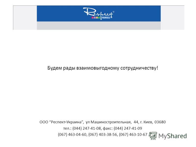 Будем рады взаимовыгодному сотрудничеству! ООО Респект - Украина, ул Машиностроительная, 44, г. Киев, 03680 тел.: (044) 247-41-08, факс: (044) 247-41-09 (067) 463-04-60, (067) 403-38-56, (067) 463-10-67