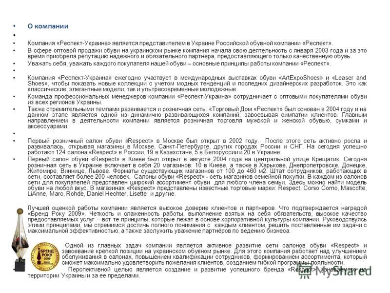 О компании Компания «Респект-Украина» является представителем в Украине Российской обувной компании «Респект». В сфере оптовой продажи обуви на украинском рынке компания начала свою деятельность с января 2003 года и за это время приобрела репутацию н