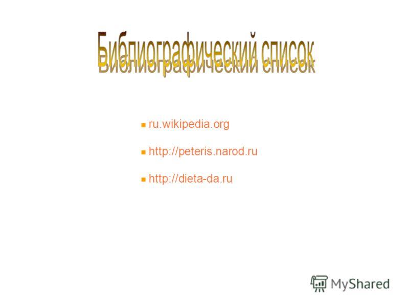ru.wikipedia.org http://peteris.narod.ru http://dieta-da.ru