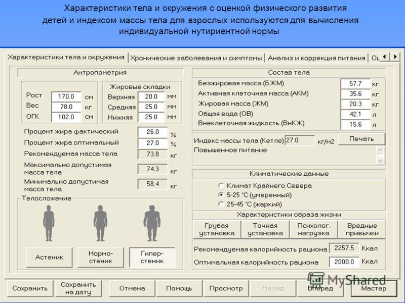 Характеристики тела и окружения с оценкой физического развития детей и индексом массы тела для взрослых используются для вычисления индивидуальной нутириентной нормы