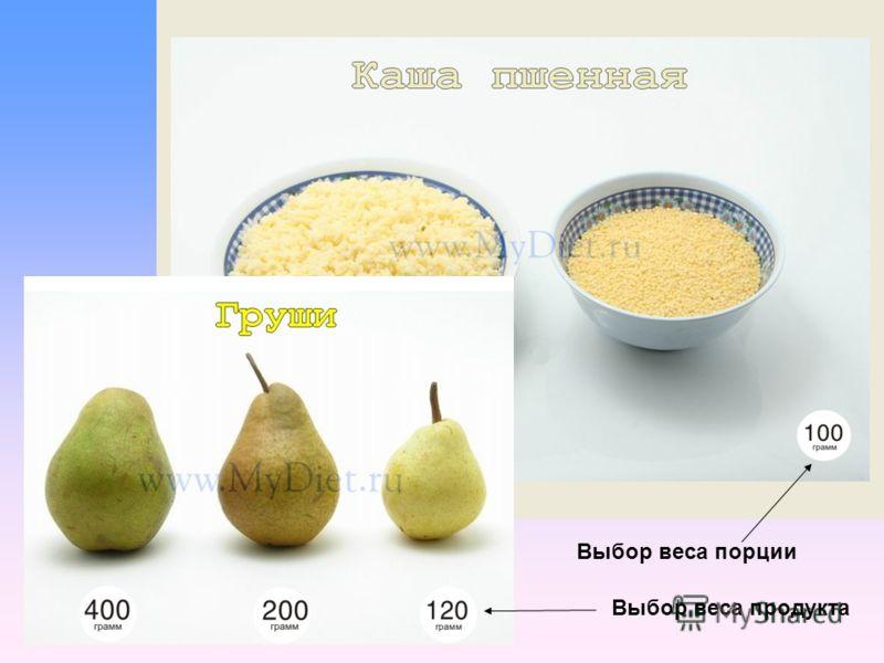 Выбор веса порции Выбор веса продукта