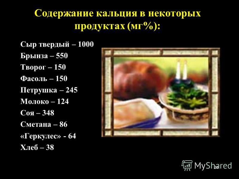 24 Содержание кальция в некоторых продуктах (мг%): Сыр твердый – 1000 Брынза – 550 Творог – 150 Фасоль – 150 Петрушка – 245 Молоко – 124 Соя – 348 Сметана – 86 «Геркулес» - 64 Хлеб – 38