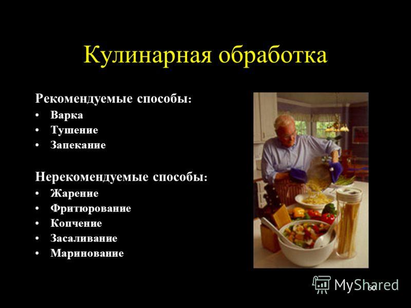 60 Кулинарная обработка Рекомендуемые способы : Варка Тушение Запекание Нерекомендуемые способы : Жарение Фритюрование Копчение Засаливание Маринование