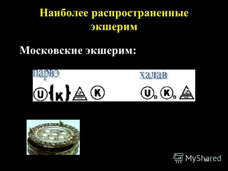 62 Наиболее распространенные экшерим Московские экшерим:
