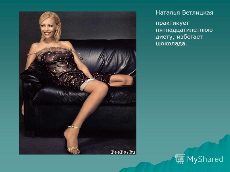 Наталья Ветлицкая практикует пятнадцатилетнюю диету, избегает шоколада.