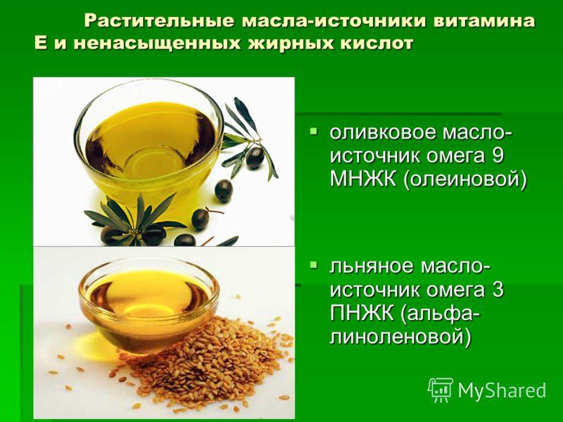 Растительные масла-источники витамина Е и ненасыщенных жирных кислот Растительные масла-источники витамина Е и ненасыщенных жирных кислот оливковое масло- источник омега 9 МНЖК (олеиновой) оливковое масло- источник омега 9 МНЖК (олеиновой) льняное ма