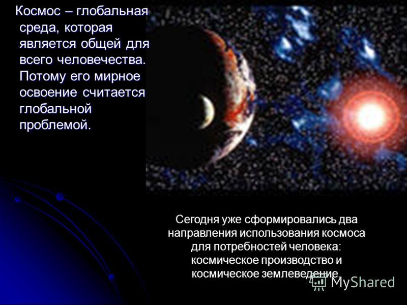 Космос – глобальная среда, которая является общей для всего человечества. Потому его мирное освоение считается глобальной проблемой. Космос – глобальная среда, которая является общей для всего человечества. Потому его мирное освоение считается глобал