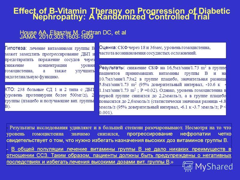 House AA, Eliasziw M, Cattran DC, et al JAMA. 2010;303:1603-1609 Гипотеза: лечение витаминами группы B может замедлить прогрессирование ДБП и предотвратить поражение сосудов через снижение концентрации уровня гомоцистеина, а также улучшить эндотелиал