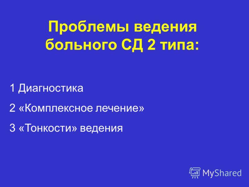 Проблемы ведения больного СД 2 типа: 1 Диагностика 2 «Комплексное лечение» 3 «Тонкости» ведения