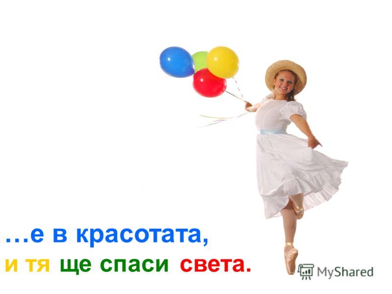 А щастието…