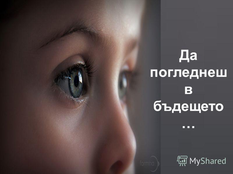 Щастието е в децата ни, те са нашето бъдеще.