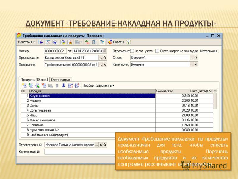 Документ «Требование-накладная на продукты» предназначен для того, чтобы списать необходимые продукты. Перечень необходимых продуктов и их количество программа рассчитывает автоматически.