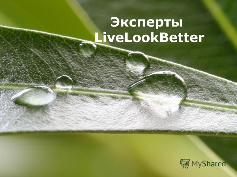Page 1 Эксперты LiveLookBetter
