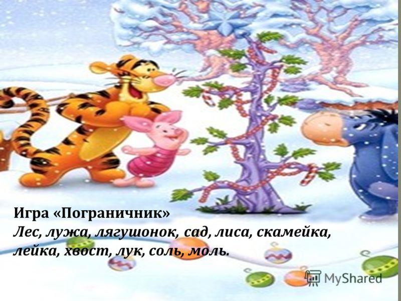 Игра « Пограничник » Лес, лужа, лягушонок, сад, лиса, скамейка, лейка, хвост, лук, соль, моль.