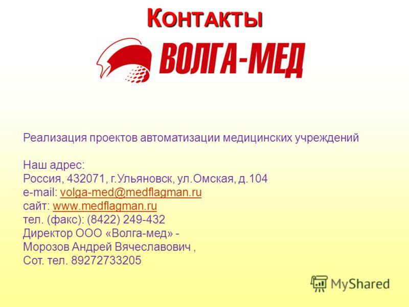 Реализация проектов автоматизации медицинских учреждений Наш адрес: Россия, 432071, г.Ульяновск, ул.Омская, д.104 e-mail: volga-med@medflagman.ruvolga-med@medflagman.ru сайт: www.medflagman.ruwww.medflagman.ru тел. (факс): (8422) 249-432 Директор ООО