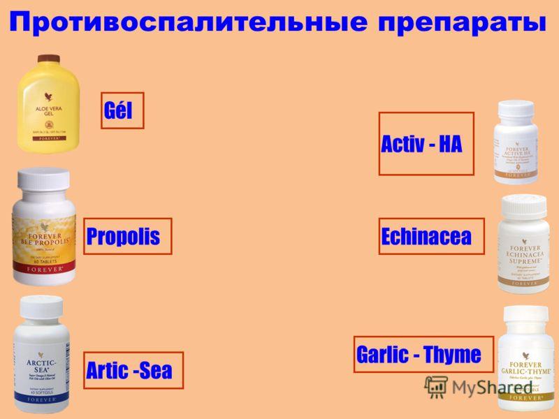 Echinacea Garlic - Thyme Propolis Artic -Sea Gél Activ - HA Противоспалительные препараты