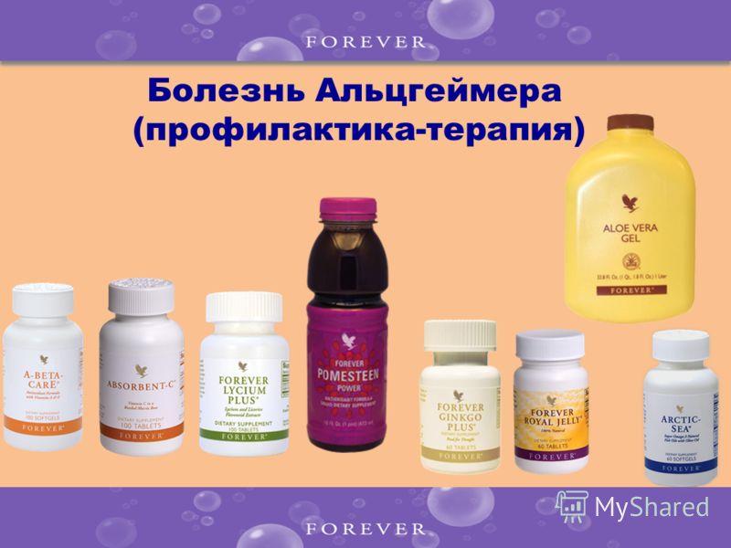 Болезнь Альцгеймера (профилактика-терапия)