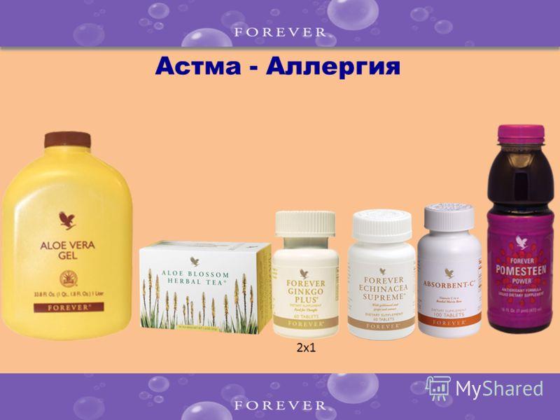 Астма - Аллергия 2x1